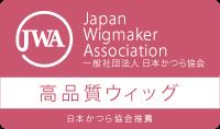 JWA:日本かつら協会